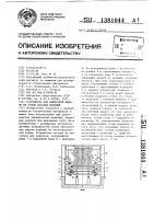 Патент 1381044 Устройство для поштучной выдачи из стопы плоских изделий