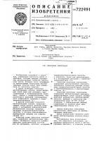 Патент 722491 Смазочная композиция