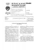 Патент 256486 Всегсоюзная,пат[н:но-т[хн;^несна. i библиотека