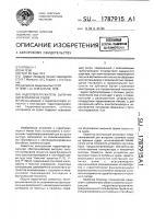 Патент 1787915 Гидроперегружатель сыпучих материалов из судов