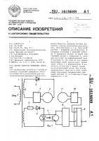 Патент 1618689 Датчик контроля положения объектов