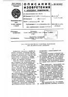 Патент 918302 Способ получения смазочных материалов для экстремальных давлений