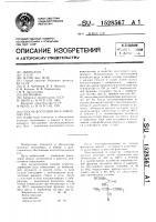 Патент 1528567 Способ флотации несульфидных руд