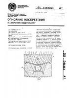 Патент 1564253 Водопропускная труба