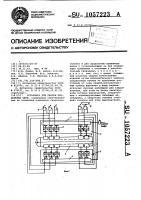 Патент 1057223 Установка для сварки продольных швов