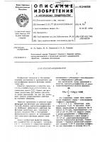 Патент 624655 Реагент-модификатор