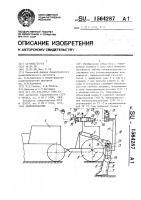 Патент 1564287 Кабелеукладчик