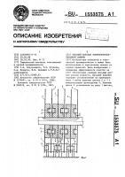Патент 1553575 Пильный барабан волокнообрабатывающей машины