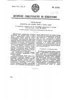 Патент 43341 Устройство для штивки зерна в трюме судна