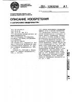 Патент 1283250 Способ непрерывного сбраживания пивного сусла в батарее ферментеров