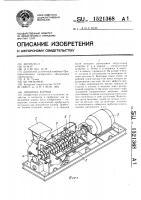Патент 1521368 Дробилка кормов