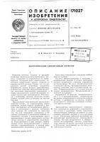 Патент 171027 Патент ссср  171027