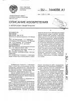 Патент 1644058 Способ сейсмических просвечиваний