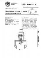 Патент 1388249 Кантователь