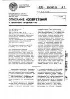 Патент 1500524 Транспортное средство