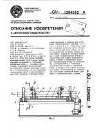 Патент 1204352 Стенд для сварки изделий