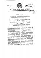 Патент 5976 Приспособление для регулирования осевых относительных перемещении в паровых турбинах