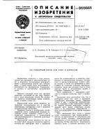 Патент 988668 Разборный лоток для газет и журналов