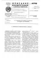 Патент 497981 Шпиндель хлопкоуборочного аппарата
