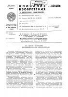 Патент 601286 Способ получения иммобилизованной глюкоамилазы