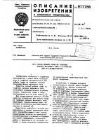 Патент 977786 Способ добычи торфа на торфяных залежах верхового типа и устройство для его осуществления