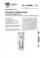 Патент 1370301 Привод возвратно-поступательного действия поршневого скважинного насоса