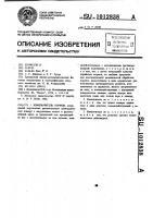 Патент 1012838 Измельчитель кормов