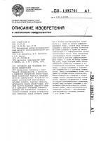 Патент 1395701 Устройство для управления процессом джинирования