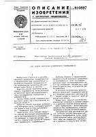 Патент 910897 Способ получения целлюлозного полуфабриката