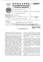 Патент 465679 Вентильный блок