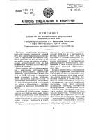 Устройство для автоматического регулирования мощности дуговой печи