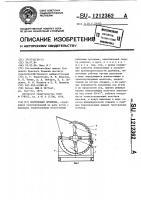 Патент 1212362 Молотковая дробилка