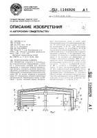Патент 1346926 Холодильная камера