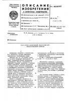 Патент 603056 Ротор синхронной явнополюсной электртрической машины