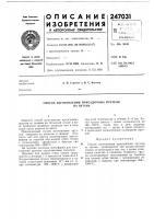 Патент 247031 Способ изготовления прис.лдочных прутковиз титана