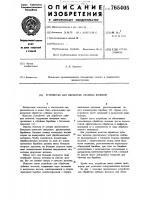 Патент 765405 Устройство для обработки лубяных волокон