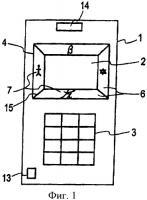 Патент 2384964 Интерфейс пользователя