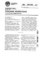 Патент 1601304 Запорно-пломбирующее устройство