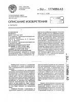 Патент 1774886 Устройство для дробления