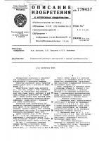 Патент 779457 Линтерная пила