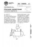 Патент 1368503 Пневматический насос замещения
