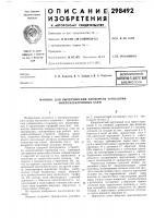 Патент 298492 Патентно-техи',1'1е:наябиблиотека