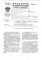 Патент 608229 Магнитопровод электрической машины