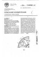 Патент 1749980 Индуктор @ -фазной машины переменного тока