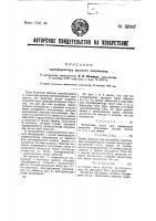 Патент 32047 Трансформатор высокого напряжения