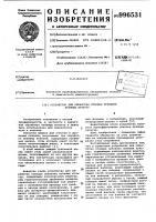 Патент 996531 Устройство для обработки отходов трепания лубяных культур