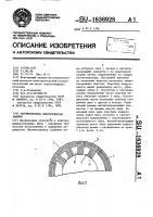 Патент 1636928 Магнитопровод электрической машины