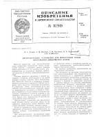 Патент 162949 Патент ссср  162949
