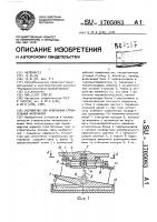 Патент 1705083 Устройство для уплотнения строительных материалов
