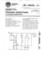 Патент 1504139 Устройство для управления стрелочным переводом